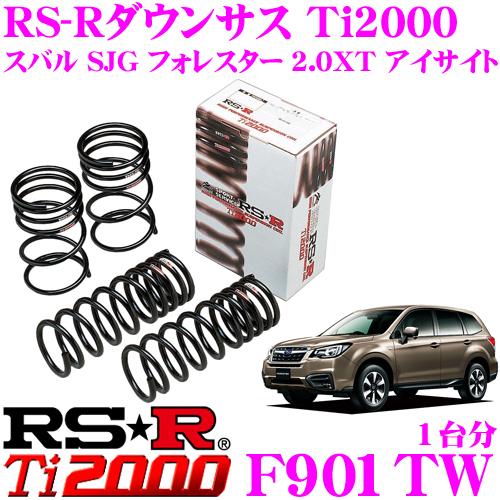 RS-R Ti2000ローダウンサスペンション F901TW スバル SJG フォレスター 2.0XT アイサイト用 ダウン量 F 35~30mm R 45~40mm 【ヘタリ永久保証付き】