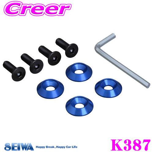 【カードOK!!】 SEIWA セイワ K387 アクセサリーボルトワッシャー【カラー:メタルブルー】