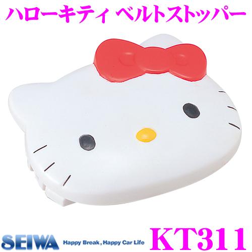SEIWA SEIA KT311 Hello Kitty皮帶製動器2個裝