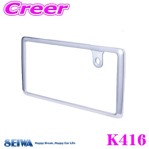 9 人気の製品 20はP2倍 SEIWA セイワ K416 リアナンバーフレーム クロームメッキ 返品交換不可