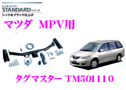 SUNTREX タグマスター TM501110マツダ MPV用STANDARDヒッチメンバー【スチール製シックなブラック仕上げ 汎用ハーネス付きモデル】