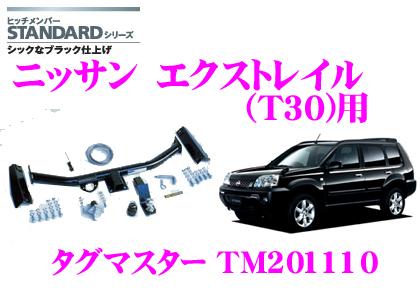 SUNTREX タグマスター TM201110 ニッサン エクストレイル(T30)用 STANDARDヒッチメンバー【スチール製シックなブラック仕上げ 汎用ハーネス付きモデル】