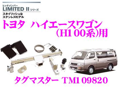 SUNTREX タグマスター TM109820 トヨタ ハイエースワゴン(H100系)用 LIMITED2ヒッチメンバー【ステンレス製スタイリッシュデザイン 汎用ハーネス付きモデル】