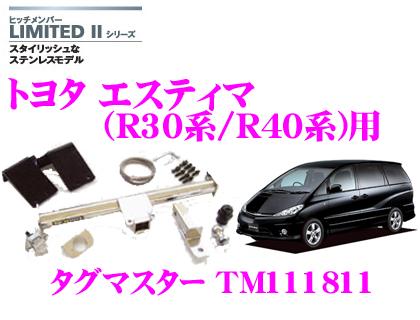 SUNTREX タグマスター TM111811 トヨタ エスティマ(R30系/R40系)用 LIMITED2ヒッチメンバー【ステンレス製スタイリッシュデザイン 専用ハーネス付きモデル】