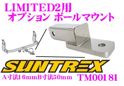 SUNTREX タグマスター TM00181LIMITED2用オプションボールマウント【ヒッチボールの高さ変更用ボールマウント】【A寸法16mm B寸法50mm】