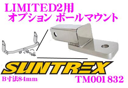 SUNTREX タグマスター TM001832 LIMITED2用オプションボールマウント 【ヒッチボールの高さ変更用ボールマウント】 【B寸法84mm】