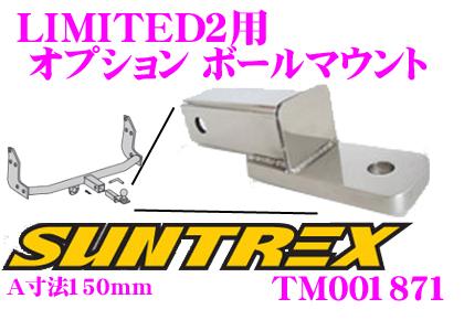 SUNTREX タグマスター TM001871LIMITED2用オプションボールマウント【ヒッチボールの高さ変更用ボールマウント】【A寸法150mm】