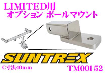 SUNTREX タグマスター TM00152LIMITED用オプションボールマウント【ヒッチボールの高さ変更用ボールマウント】【C寸法40mm】
