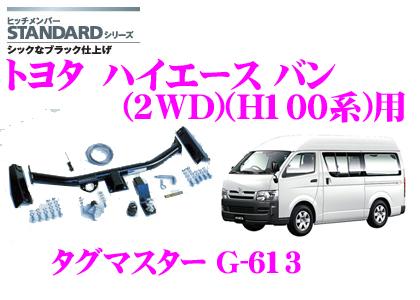 SUNTREX タグマスター G-613 トヨタ ハイエース バン(2WD)(H100系)用 STANDARDヒッチメンバー【スチール製シックなブラック仕上げ 専用ハーネス付きモデル】