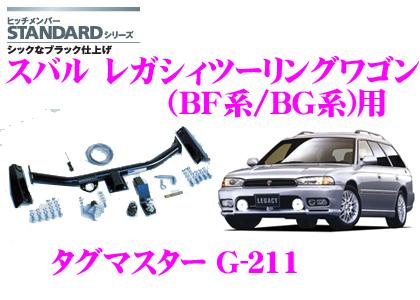 SUNTREX タグマスター G-211 スバル レガシィツーリングワゴン(BF系/BG系)用 STANDARDヒッチメンバー【スチール製シックなブラック仕上げ 汎用ハーネス付きモデル】