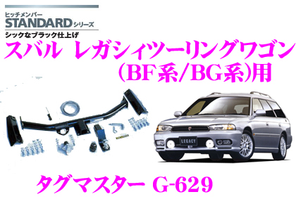 SUNTREX タグマスター G-629スバル レガシィツーリングワゴン(BF系/BG系)用STANDARDヒッチメンバー【スチール製シックなブラック仕上げ 専用ハーネス付きモデル】