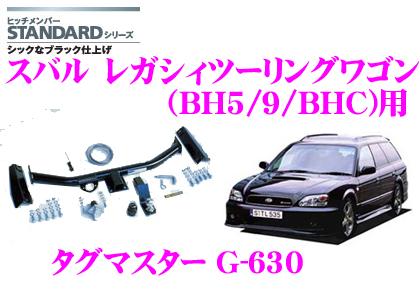 SUNTREX タグマスター G-630スバル レガシィツーリングワゴン(BH5/9/BHC)用STANDARDヒッチメンバー【スチール製シックなブラック仕上げ 専用ハーネス付きモデル】