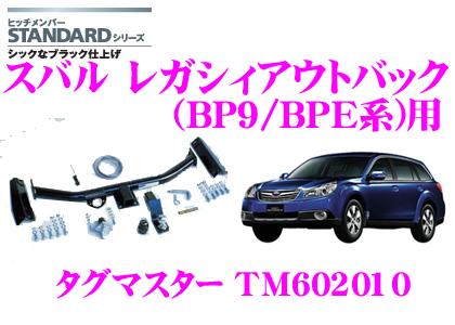 SUNTREX タグマスター TM602010 スバル レガシィアウトバック(BP9/BPE系)用 STANDARDヒッチメンバー【スチール製シックなブラック仕上げ 汎用ハーネス付きモデル】