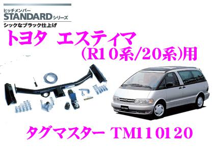 SUNTREX タグマスター TM110120 トヨタ エスティマ(R10系/20系)用 STANDARDヒッチメンバー【スチール製シックなブラック仕上げ 汎用ハーネス付きモデル】