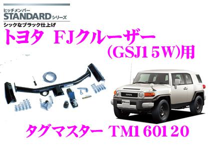 SUNTREX タグマスター TM160120トヨタ FJクルーザー(GSJ15W)用STANDARDヒッチメンバー【スチール製シックなブラック仕上げ 汎用ハーネス付きモデル】