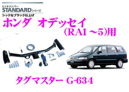 SUNTREX タグマスター G-634ホンダ オデッセイ(RA1~5系)用STANDARDヒッチメンバー【スチール製シックなブラック仕上げ 専用ハーネス付きモデル】