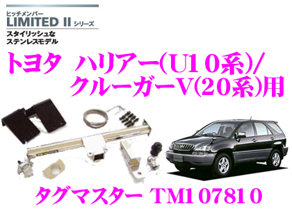 SUNTREX 태그 마스터 TM107810 토요타 해리어(U10계)/클루거 V(10계) 용 LIMITED2 힛치멘바