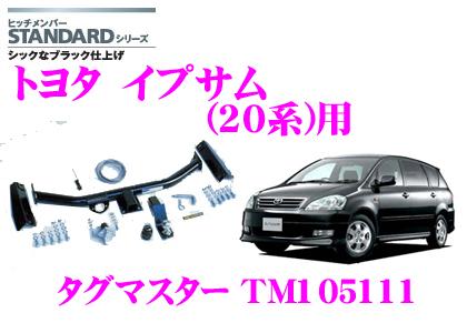 SUNTREX タグマスター TM105111 トヨタ イプサム(20系)用 STANDARDヒッチメンバー【スチール製シックなブラック仕上げ 汎用ハーネス付きモデル】