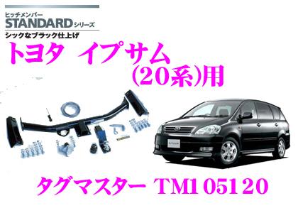 SUNTREX タグマスター TM105120トヨタ イプサム(20系)用STANDARDヒッチメンバー【スチール製シックなブラック仕上げ 汎用ハーネス付きモデル】