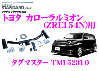 SUNTREX タグマスター TM152310 トヨタ カローラルミオン(ZRE154N)用 STANDARDヒッチメンバー【スチール製シックなブラック仕上げ 汎用ハーネス付きモデル】