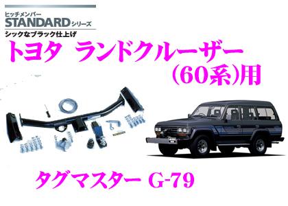 SUNTREX タグマスター G-79 トヨタ ランドクルーザー(60系)用 STANDARDヒッチメンバー【スチール製シックなブラック仕上げ 汎用ハーネス付きモデル】
