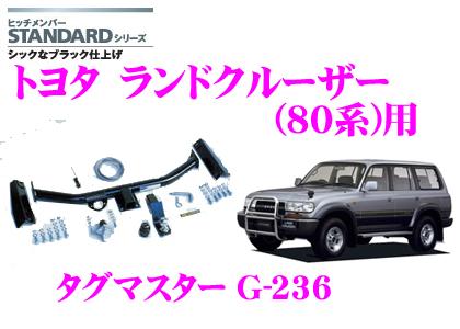 SUNTREX タグマスター G-236トヨタ ランドクルーザー(80系)用STANDARDヒッチメンバー【スチール製シックなブラック仕上げ 汎用ハーネス付きモデル】