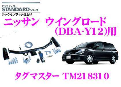 SUNTREX 태그 마스터 TM218310 닛산윙로드(DBA-Y12) 용 STANDARD 힛치멘바