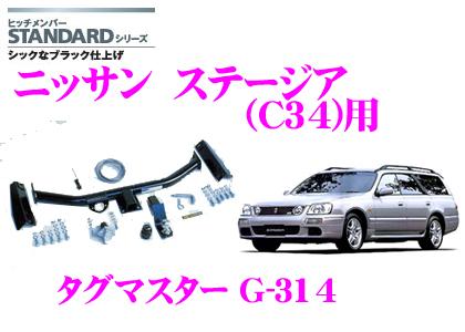 SUNTREX タグマスター G-314 ニッサン ステージア(C34)用 STANDARDヒッチメンバー【スチール製シックなブラック仕上げ 汎用ハーネス付きモデル】