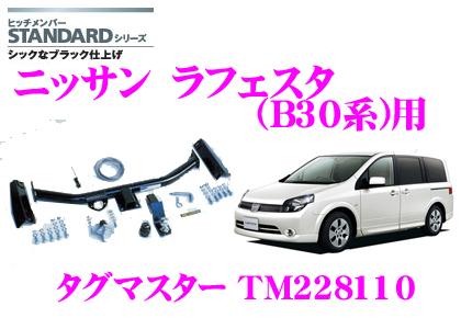 SUNTREX 태그 마스터 TM228110 닛산라페스타(B30계) 용 STANDARD 힛치멘바