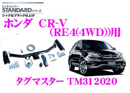 SUNTREX タグマスター TM312020ホンダ CR-V(RE4(4WD))用STANDARDヒッチメンバー【スチール製シックなブラック仕上げ 汎用ハーネス付きモデル】