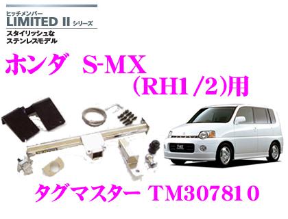 SUNTREX タグマスター TM307810 ホンダ S-MX(RH1/2)用 LIMITED2ヒッチメンバー【ステンレス製スタイリッシュデザイン 汎用ハーネス付きモデル】