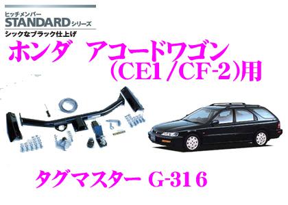 SUNTREX タグマスター G-316 ホンダ アコードワゴン(CE1/CF-2)用 STANDARDヒッチメンバー【スチール製シックなブラック仕上げ 汎用ハーネス付きモデル】