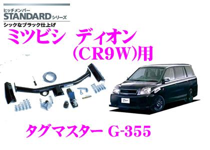 SUNTREX タグマスター G-355 ミツビシ ディオン(CR9W)用 STANDARDヒッチメンバー【スチール製シックなブラック仕上げ 汎用ハーネス付きモデル】