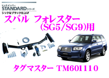 SUNTREX 태그 마스터 TM601110 스바르포레스타(SG5/SG9) 용 STANDARD 힛치멘바
