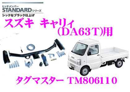 SUNTREX タグマスター TM806110 スズキ キャリィ(DA63T)用 STANDARDヒッチメンバー【スチール製シックなブラック仕上げ 汎用ハーネス付きモデル】