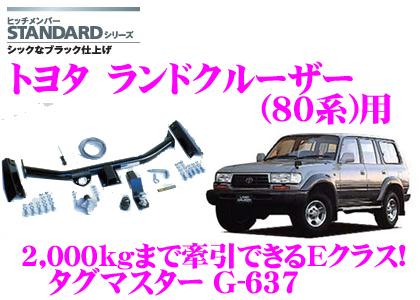 SUNTREX タグマスター G-637 トヨタ ランドクルーザー(80系)用 STANDARDヒッチメンバー【スチール製シックなブラック仕上げ 専用ハーネス付きモデル 2000kgまで牽引できるEクラス!】