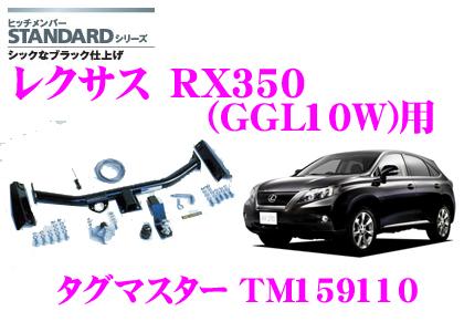 SUNTREX タグマスター TM159110レクサス RX350(GGL10W)用STANDARDヒッチメンバー【スチール製シックなブラック仕上げ 汎用ハーネス付きモデル】