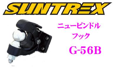 SUNTREX タグマスター G-56B ニューピンドルフック2 【車両後部に規格ピッチ穴がある車両向けフック】 【2インチヒッチボール付き】