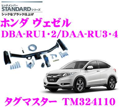SUNTREX タグマスター TM324110ホンダ ヴェゼル(DBA-RU1・2/DAA-RU3・4)用STANDARDヒッチメンバー【スチール製シックなブラック仕上げ 汎用ハーネス付きモデル】