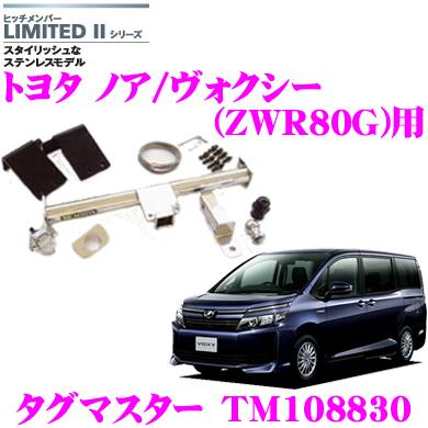 供SUNTREX标签主人TM108830丰田挪亚/vokushi(ZWR80G)使用的LIMITED2连接成员