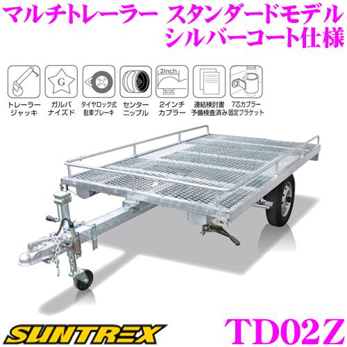 SUNTREX TRAILER サントレックストレーラー マルチトレーラー スタンダードモデル TD02Z シルバーコート仕様/ダンプ機能搭載