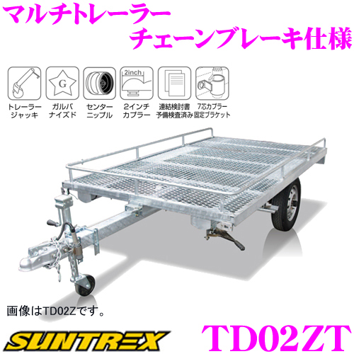 SUNTREX TRAILER サントレックストレーラー マルチトレーラー スタンダードモデル TD02ZT TD02Zのチェーンブレーキ仕様タイプ/ダンプ機能搭載