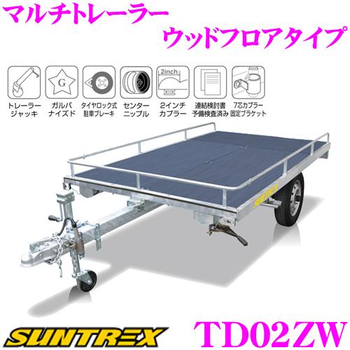 SUNTREX TRAILER サントレックストレーラー マルチトレーラー TD02ZW 積載物に優しいウッドフロアタイプ