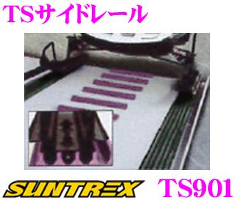 SUNTREX TRAILER サントレックストレーラー オプションパーツ TSサイドレール TS901