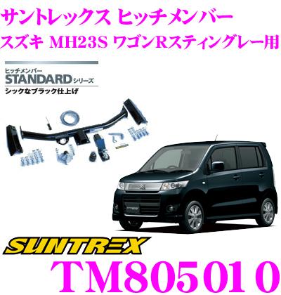SUNTREX タグマスター TM805010 スズキ MH23S ワゴンR スティングレー用 STANDARDヒッチメンバー【スチール製シックなブラック仕上げ 汎用ハーネス付きモデル】