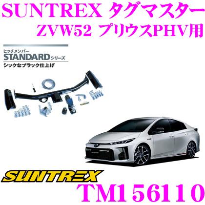 SUNTREX タグマスター TM156110トヨタ ZVW52 プリウスPHV用STANDARDヒッチメンバースチール製シックなブラック仕上げ 汎用ハーネス付きモデル