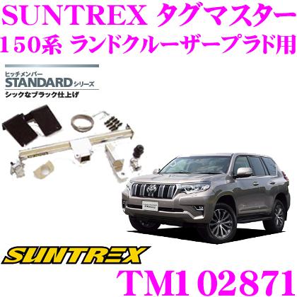 SUNTREX タグマスター TM102871トヨタ 150系 ランドクルーザープラド用LIMITED2ヒッチメンバーステンレス製スタイリッシュデザイン 専用ハーネス付きモデル