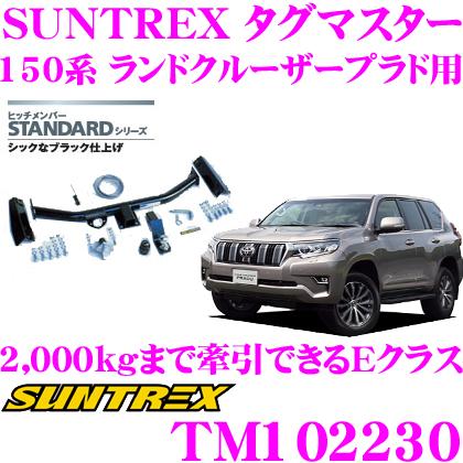 SUNTREX タグマスター TM102231 トヨタ 150系 ランドクルーザープラド用 STANDARDヒッチメンバー スチール製シックなブラック仕上げ 専用ハーネス付きモデル 2000kgまで牽引できるEクラス!
