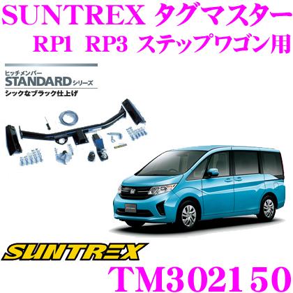 SUNTREX タグマスター TM302150ホンダ RP1 RP3 ステップワゴン用STANDARDヒッチメンバー【スチール製シックなブラック仕上げ 汎用ハーネス付きモデル】