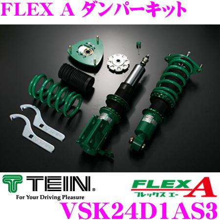 TEIN テイン FLEX A VSK24D1AS3減衰力16段階車高調整式ダンパーキットニッサン TE52/PE52 エルグランド 用3年6万キロ保証